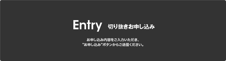 Entry 切り抜きお申し込み
